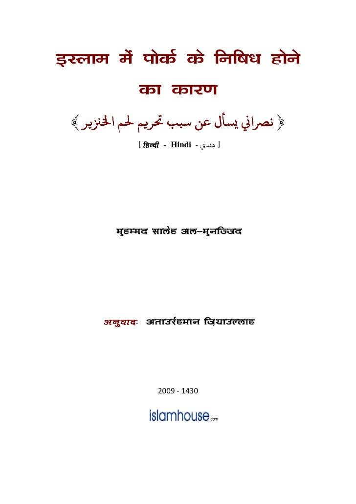 इस्लाम में पोर्क के निषिध होने का कारण ?Why Does Islam Forbid Pork Hindi Slide 2