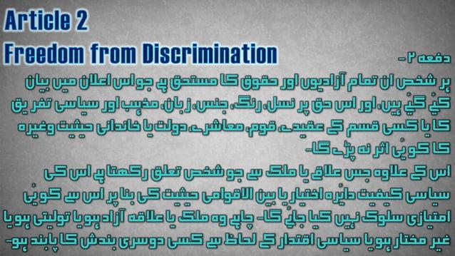 دفعہ ۰۱ ۔   ہر ایک شخص کو یکساں طور پر حق حاصل ہے کہ                            ٔاس کے حقوق و فرایض کا تعین یا اس ک...