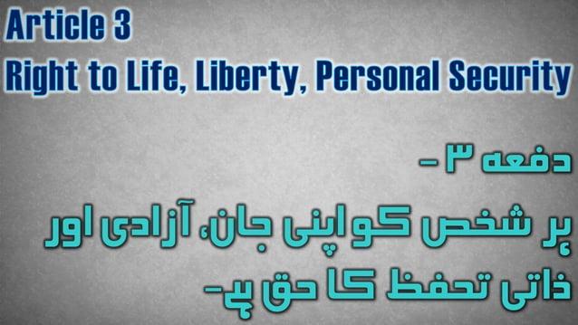 دفعہ ۳۱ ۔( ۱) ہر شخص کا حق ہے کہ اسے ہر ر یاست کی حدود کے اندر ٔ نقل و حرکت کرنے اور سکونت اختیار کرنے کی آزادی ہو۔...