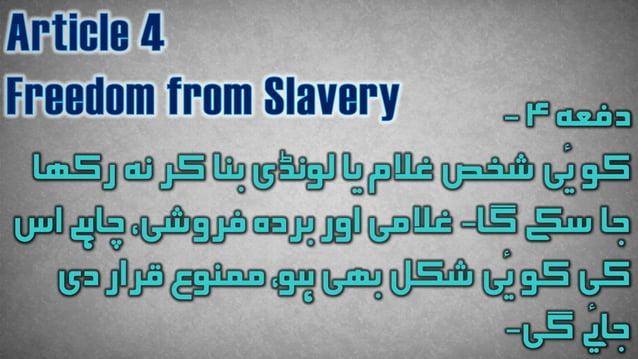 دفعہ ۵۱ ۔                 (۱) ہر شخص کو قومیت کا حق ہے۔                                            ٔ   (۲) کو یی شخ...