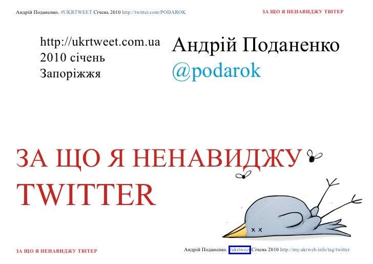Андрій Поданенко. #ukrtweet Січень 2010 http://twitter.com/podarok                                 За що я ненавиДжу твіте...