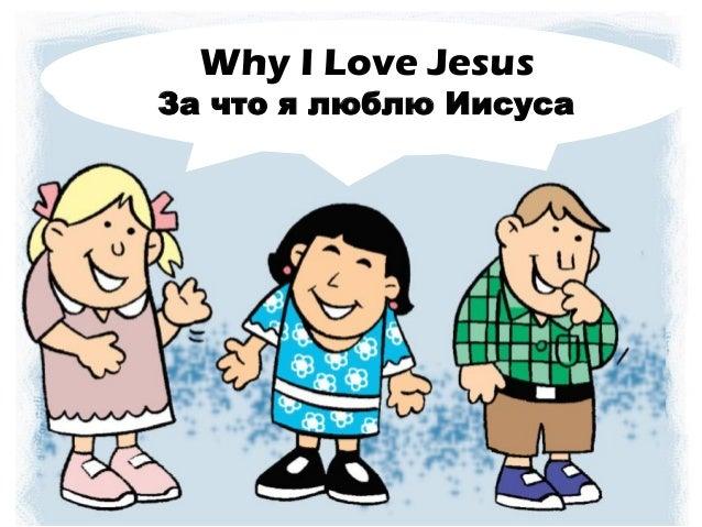 What I Love About Jesus Why I Love Jesus За что я люблю Иисуса