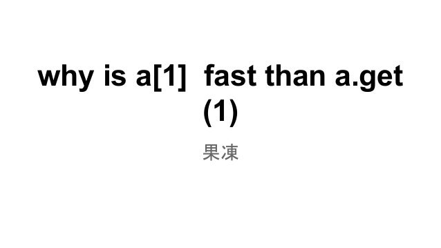 why is a[1] fast than a.get (1) 果凍