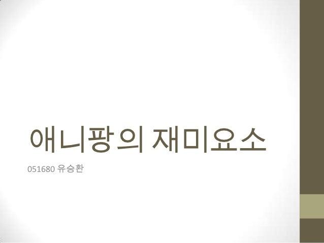애니팡의 재미요소051680 유승환