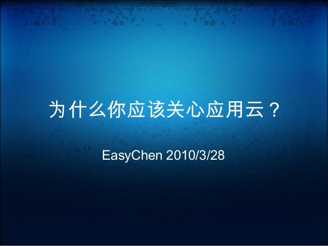 为什么你应该关心应用云 ? EasyChen2010/3/28
