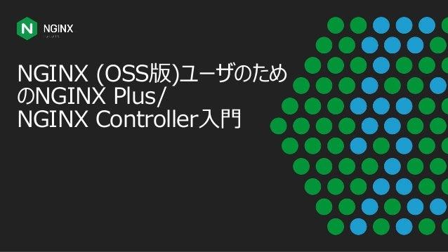 NGINX (OSS版)ユーザのため のNGINX Plus/ NGINX Controller入門