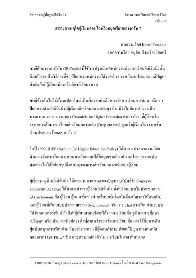 """วิชา """"ความรูพื้นฐานอีเลิรนนิง""""                                 โครงการมหาวิทยาลัยไซเบอรไทย                             ..."""