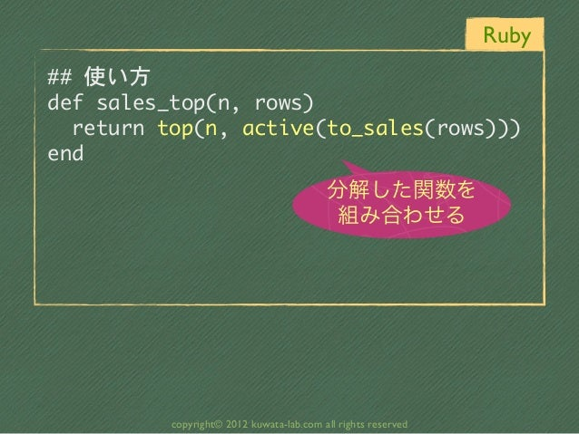 Ruby## 使い方def sales_top(n, rows)  return top(n, active(to_sales(rows)))end                                         ...
