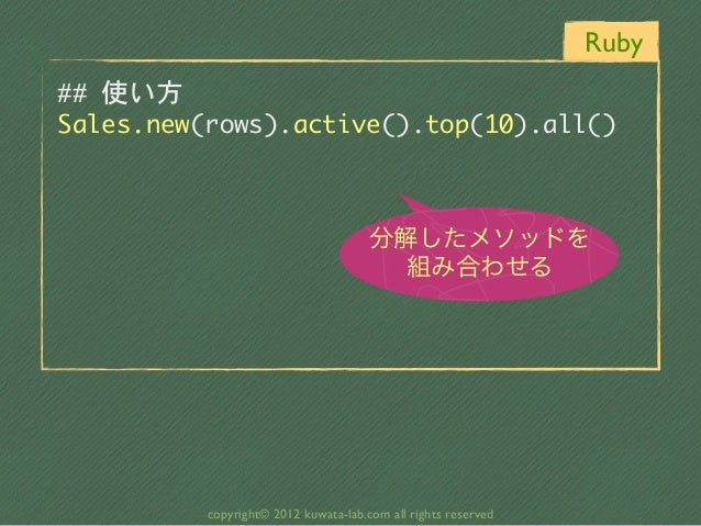 Ruby## 使い方Sales.new(rows).active().top(10).all()                                      分解したメソッドを                          ...