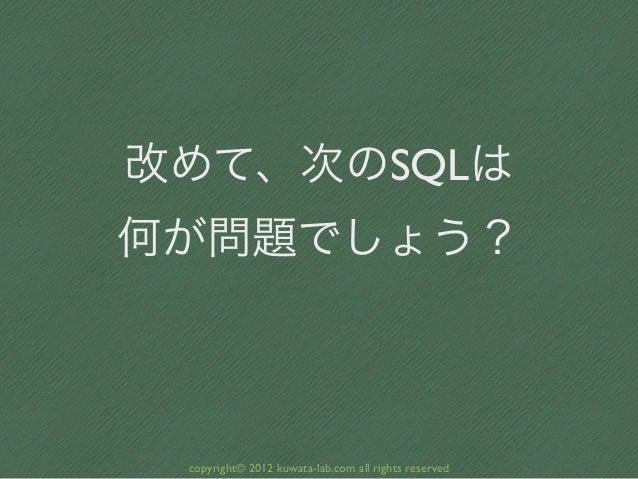 改めて、次のSQLは何が問題でしょう? copyright© 2012 kuwata-lab.com all rights reserved
