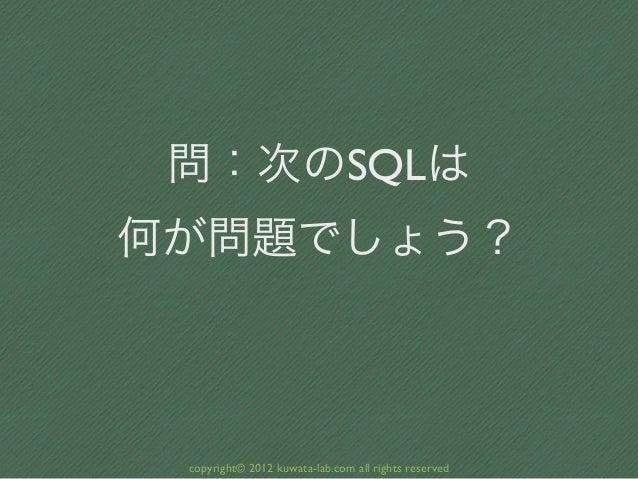 問:次のSQLは何が問題でしょう? copyright© 2012 kuwata-lab.com all rights reserved