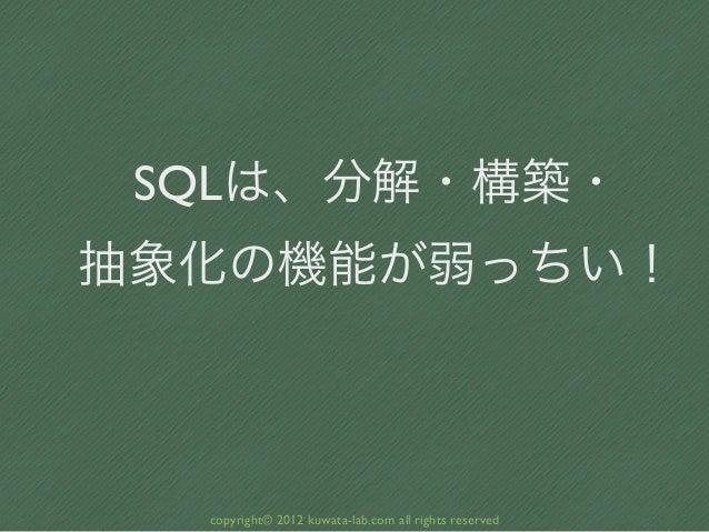 SQLは、分解・構築・抽象化の機能が弱っちい!  copyright© 2012 kuwata-lab.com all rights reserved