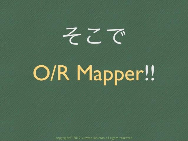 そこでO/R Mapper!!  copyright© 2012 kuwata-lab.com all rights reserved