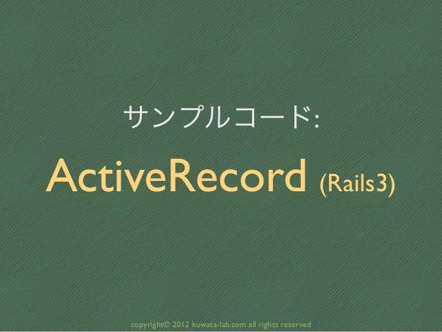 サンプルコード:ActiveRecord (Rails3)     copyright© 2012 kuwata-lab.com all rights reserved