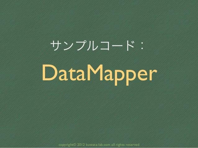 サンプルコード:DataMapper copyright© 2012 kuwata-lab.com all rights reserved