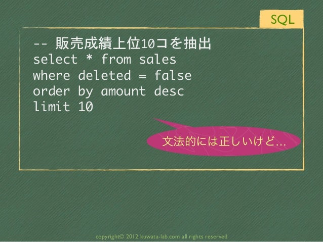 SQL-- 販売成績上位10コを抽出select * from saleswhere deleted = falseorder by amount desclimit 10                         ...