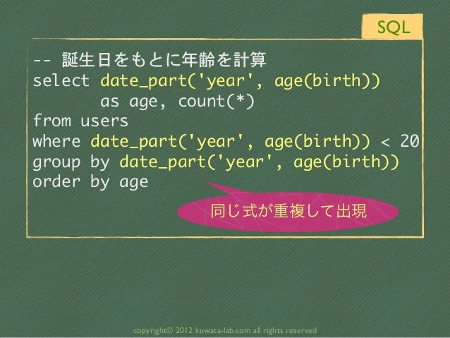 SQL-- 誕生日をもとに年齢を計算select date_part(year, age(birth))          as age, count(*)from userswhere date_part(y...