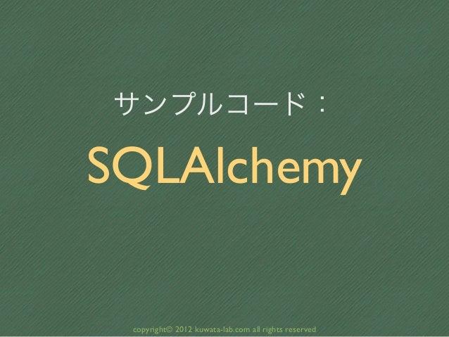 サンプルコード:SQLAlchemy copyright© 2012 kuwata-lab.com all rights reserved