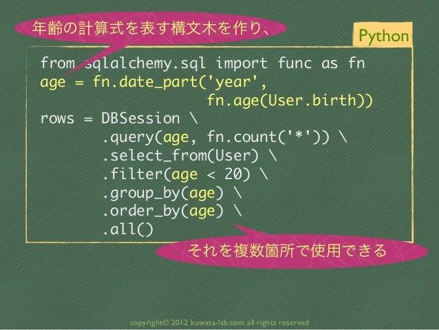 年齢の計算式を表す構文木を作り、                                       Pythonfrom sqlalchemy.sql import func as fnage = fn.date_par...
