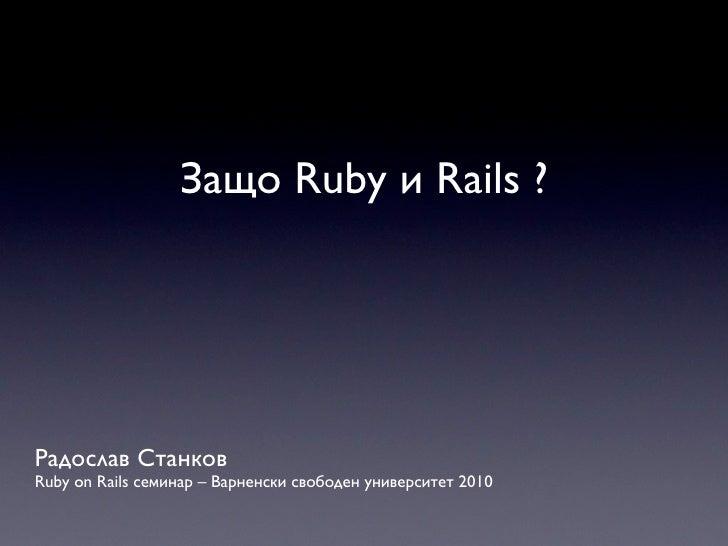 Защо Ruby и Rails ?Радослав СтанковRuby on Rails семинар – Варненски свободен университет 2010