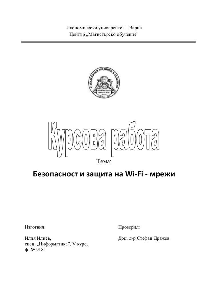 """Икономически университет – Варна<br />Център """"Магистърско обучение""""<br />Тема:<br />Безопасност и защита на Wi-Fi - мрежи<..."""