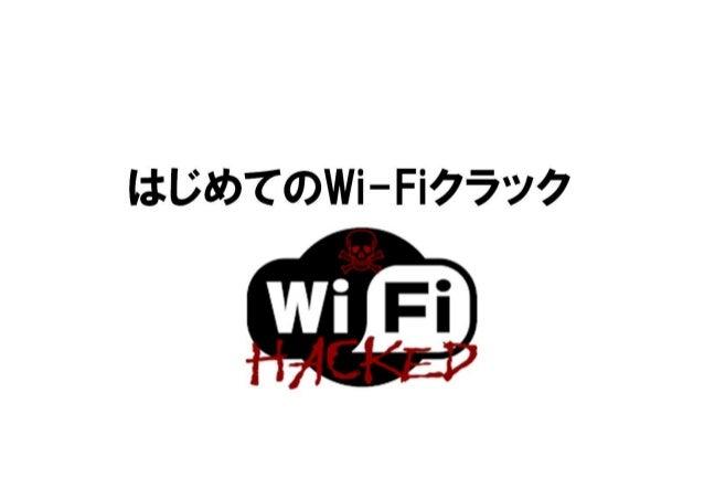 はじめてのWi-Fiクラック