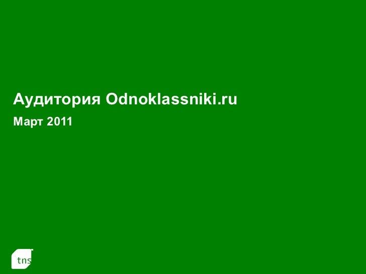 Аудитория  Odnoklassniki .ru Март 2011
