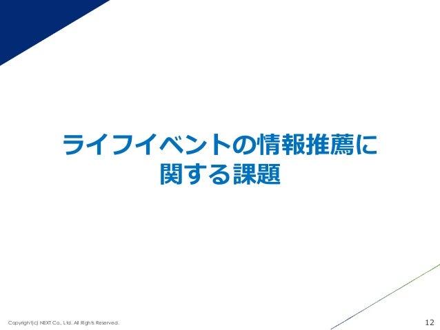 ライフイベントの情報推薦に 関する課題 12Copyright(c) NEXT Co., Ltd. All Rights Reserved.