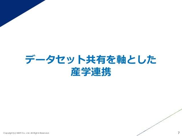 データセット共有を軸とした 産学連携 7Copyright(c) NEXT Co., Ltd. All Rights Reserved.