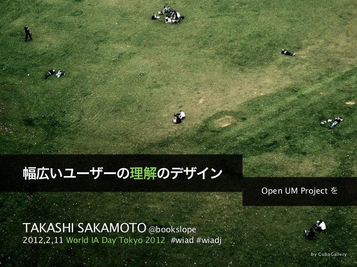 Open UM ProjectTAKASHI SAKAMOTO @bookslope2012,2,11 World IA Day Tokyo 2012 #wiad #wiadj                                 ...