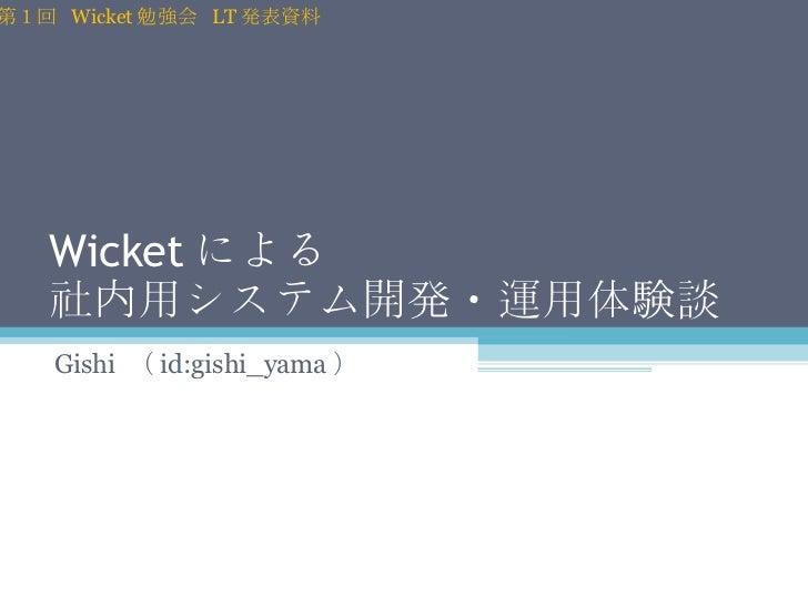 Wicket による 社内用システム開発・運用体験談 Gishi  ( id:gishi_yama )