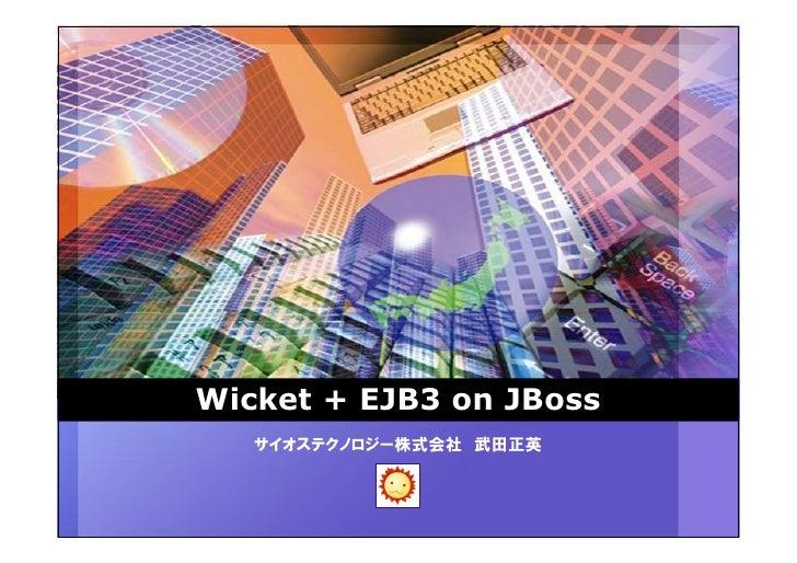 Wicket + EJB3 on JBoss    サイオステクノロジー株式会社 武田正英