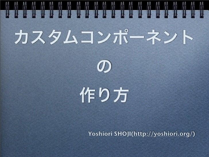 Yoshiori SHOJI(http://yoshiori.org/)