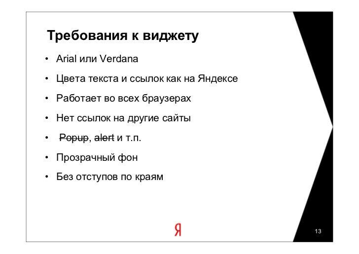 Quot;Яндекс личные настройки и возможности