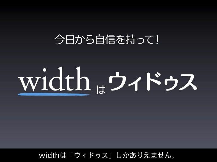 Widthの発音について