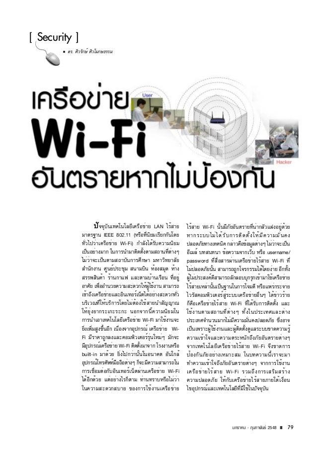 มกราคม - กุมภาพันธ์ 2548 79 [ Security ] ปัจจุบันเทคโนโลยีเครือข่าย LAN ไร้สาย มาตรฐาน IEEE 802.11 (หรือที่นิยมเรียกกันโดย...