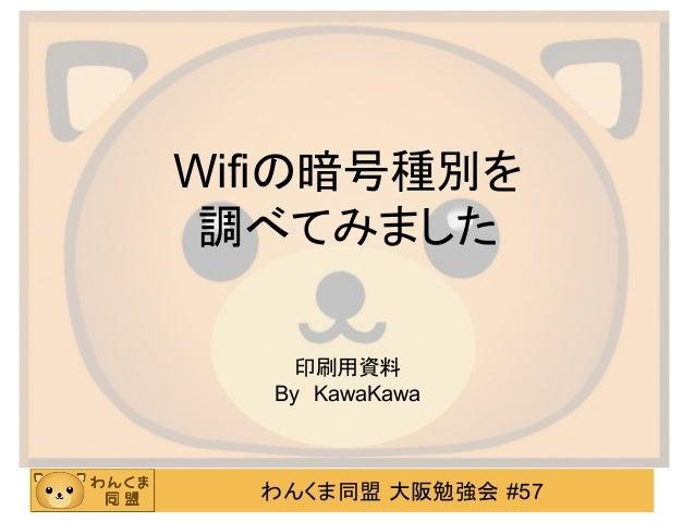 Wifiの暗号種別を 調べてみました 印刷用資料 By KawaKawa  わんくま同盟 大阪勉強会 #57