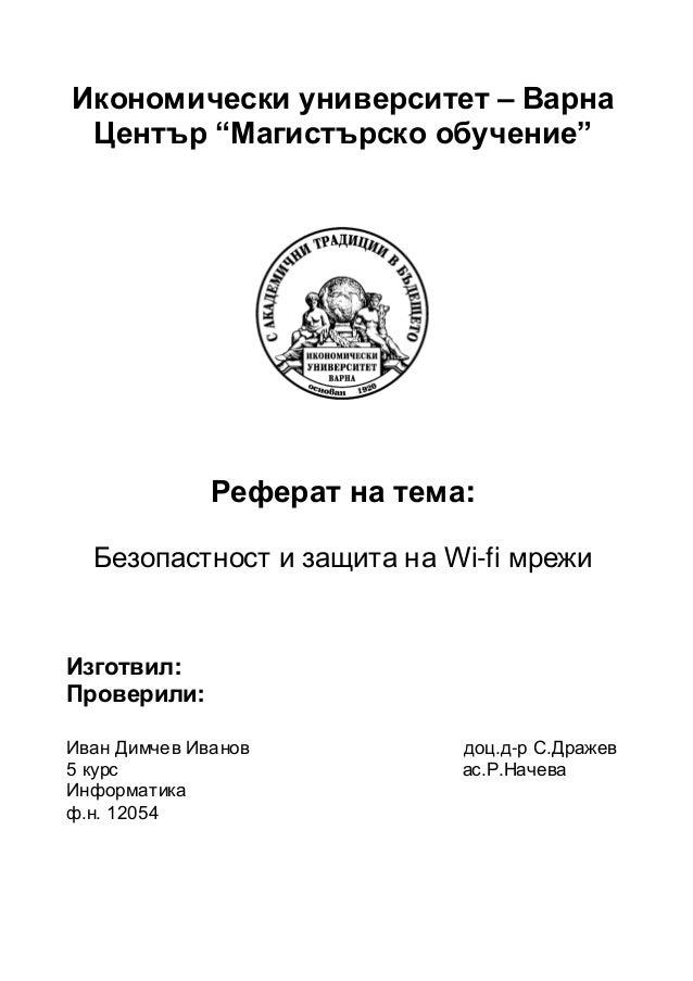 """Икономически университет – Варна Център """"Магистърско обучение"""" Реферат на тема: Безопастност и защита на Wi-fi мрежи Изгот..."""