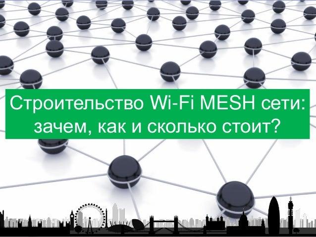 Строительство Wi-Fi MESH сети: зачем, как и сколько стоит?