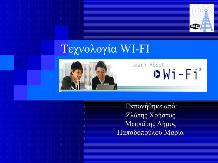 Τεχνολογία  WI-FI Εκπονήθηκε από: Ζλάτης Χρήστος  Μωραΐτης Δήμος  Παπαδοπούλου Μαρία