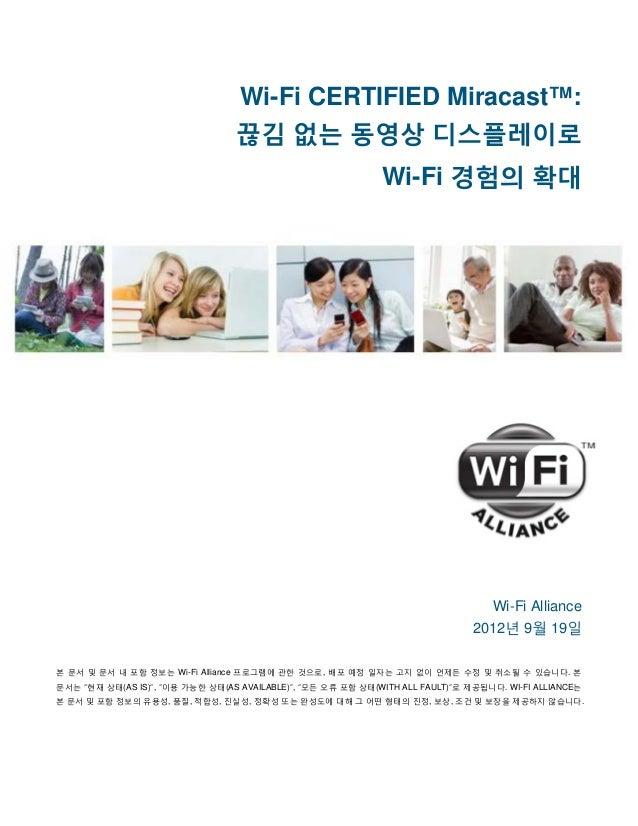 Wi-Fi CERTIFIED Miracast™:                                  끊김 없는 동영상 디스플레이로                                              ...