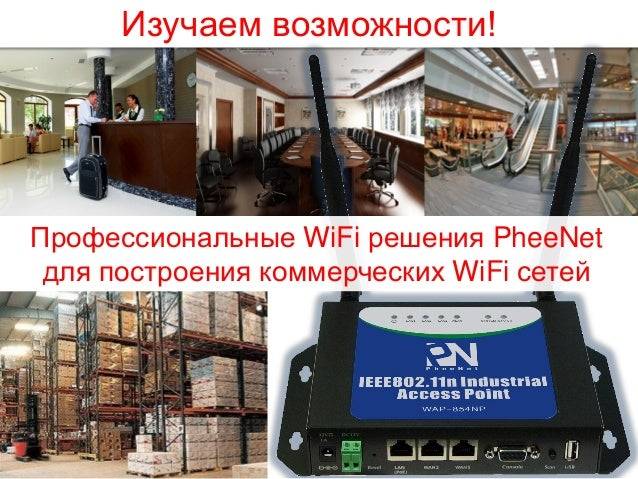 Изучаем возможности!  Профессиональные WiFi решения PheeNet для построения коммерческих WiFi сетей