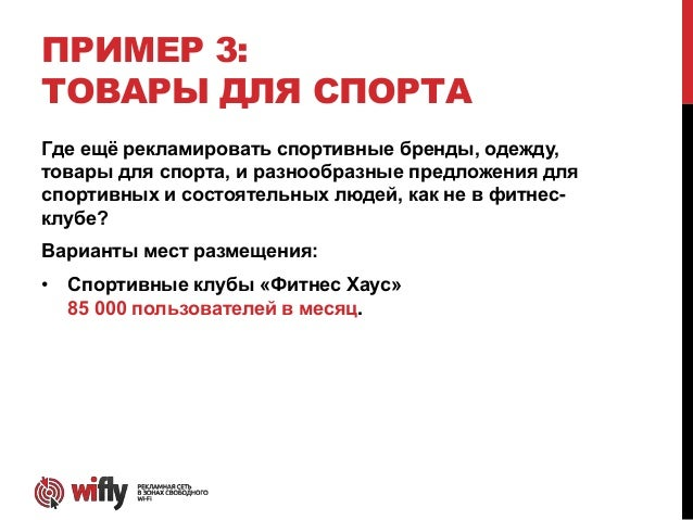 Как рекламировать товар пример контекстная реклама банка русский стандарт