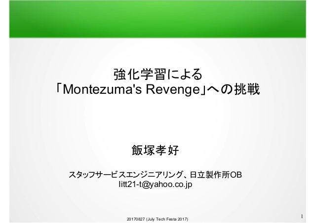 20170827 (July Tech Festa 2017) 1 強化学習による 「Montezuma's Revenge」への挑戦 飯塚孝好 スタッフサービスエンジニアリング、日立製作所OB Iitt21-t@yahoo.co.jp