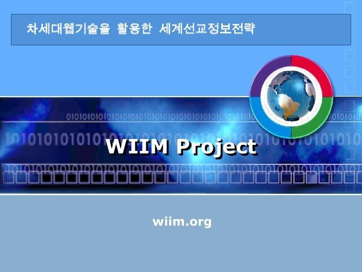 WIIM Project<br />wiim.org<br />차세대웹기술을  활용한  세계선교정보전략<br />