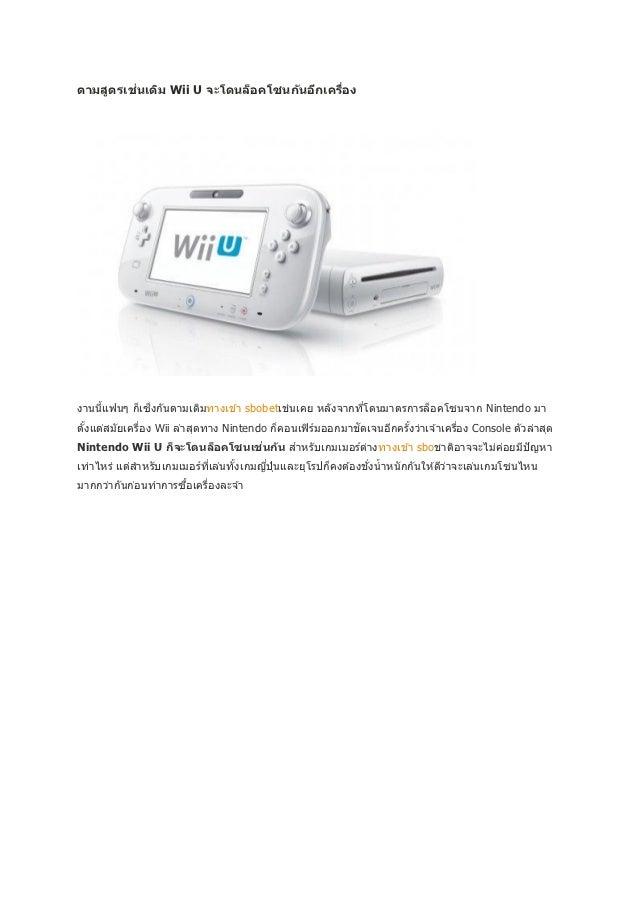 ่ตามสูตรเชนเดิม Wii U จะโดนล็อคโซนก ันอีกเครือง                                            ่งานนีแฟนๆ ก็เซ็งกันตามเดิมทางเ...