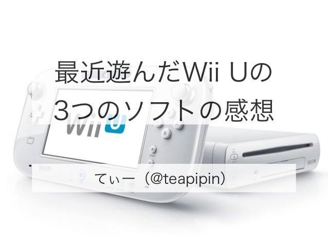 最近遊んだWii Uの 3つのソフトの感想 てぃー(@teapipin)