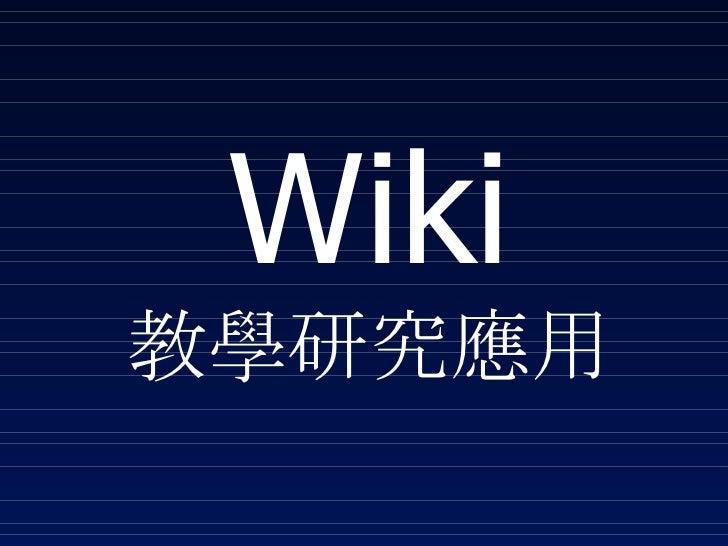Wiki 教學研究應用
