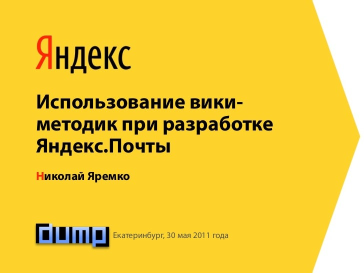 Использование вики-методик при разработкеЯндекс.ПочтыНиколай Яремко           Екатеринбург, 30 мая 2011 года