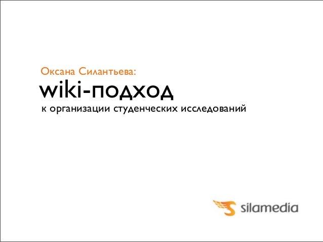 Оксана Силантьева:  wiki-подход  к организации студенческих исследований